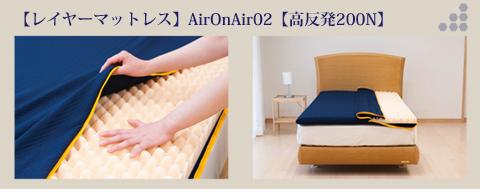 AirOnAir02