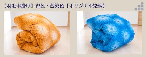 オリジナル染柄杏色藍染色