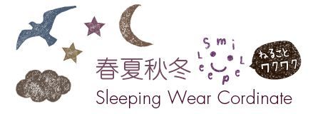春夏秋冬 Sleeping Wear Cordinate